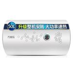 万家乐D50-H111C 电热水器/万家乐