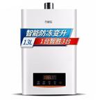万家乐JSQ26-DF3 电热水器/万家乐