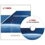 天华星航THE DDB分布式数据库软件 其他软件/天华星航