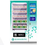 宝达智能BD-YP-KZ-21.5 智能大屏药品自动售货机 智能柜/宝达智能