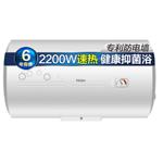 海尔EC5001-B1 电热水器/海尔