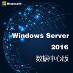 微软Windows Server 2016数据中心版 操作系统/微软