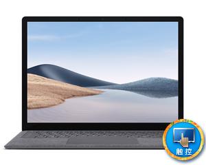 微�Surface Laptop 4(i7 1185G7/32GB/1TB/15英寸)