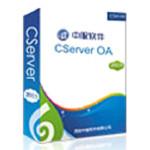 中服办公管理系统CServer OA 网络管理软件/中服