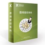 兴元X/3费用管控系统 财务及管理软件/兴元