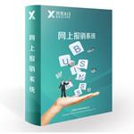 兴元X/3网上报销系统 财务及管理软件/兴元