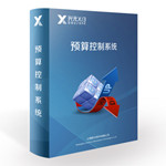 兴元X/3预算控制系统 财务及管理软件/兴元