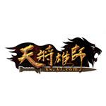 网页游戏 《天将雄师》 游戏软件/网页游戏