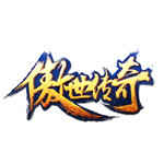 网页游戏《傲世传奇》 游戏软件/网页游戏