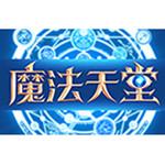网页游戏《魔法天堂》 游戏软件/网页游戏