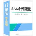 行销宝CRM5.0专业版 客户管理软件/行销宝