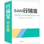 行销宝5.0企业版 SaaS软件/行销宝