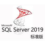 Microsoft SQL server 2019 标准版 无限用户 数据库和中间件/Microsoft