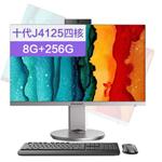 攀升A3 Pro(J4125/8GB/256GB/集显/23.8英寸)
